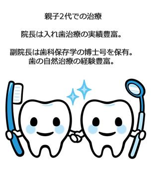 歯科医師2名による豊富な治療経験イメージ